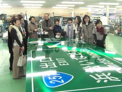 ㈱キクテック工場見学 – 日本色彩学会